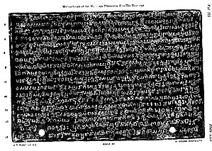 Maitraka - Image: Maliya inscription of Dharasena II Year 252