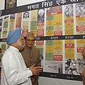 """Manmohan Singh going round after inaugurating an exhibition on the life and work of Shaheed Bhagat Singh titled """"Sarfaroshi Ki Tamanna Bhagat Singh and the Indian Revolution"""", in New Delhi on October 11, 2008.jpg"""