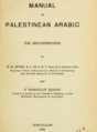 Manual of Palestinean Arabic, for self-instruction 1909.png