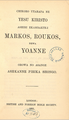 Markos-Roukos-Yoanne-1901.png