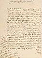 Markos Botsaris letter 1822-11-07.jpg