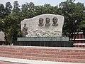 Martyr intellectual memorial 05.jpg