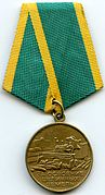 Medal of the Development of Virgin Lands