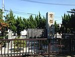 """Memorial stele for Japanese Aircraft Carrier """"Chitose"""" in Suiten Shrine.jpg"""