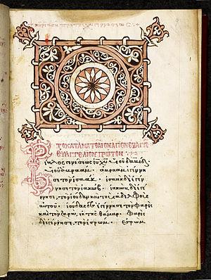 Gospel of Matthew - Beginning of the Gospel of Matthew in Minuscule 447