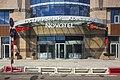 Moscow, Kievskaya Street 2 hotel entrance (30443461683).jpg