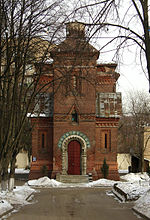 Moscow, Korolenko 3K9, Smolensk Icon Church.jpg