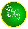 Muawiya ibn Abi Sufyan.jpg