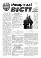 Mv-03-2013.pdf