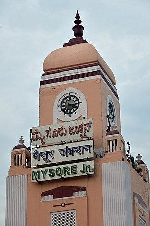 Mysore Junction railway station clocktower.jpg