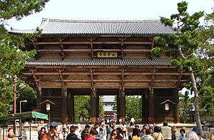 Daibutsuyō - Image: Nandaimon