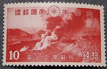 National park 10sen stamp of Aso.JPG