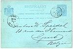 Netherlands 1893-04-04 5c postal card Delft-Gent G31.jpg