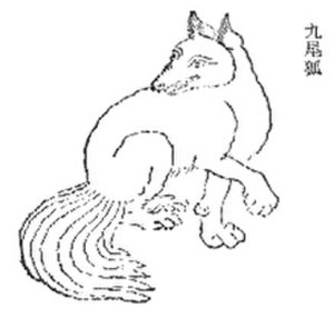 Kitsune - A nine-tailed fox, from the Qing edition of the ancient text Classic of Mountains and Seas