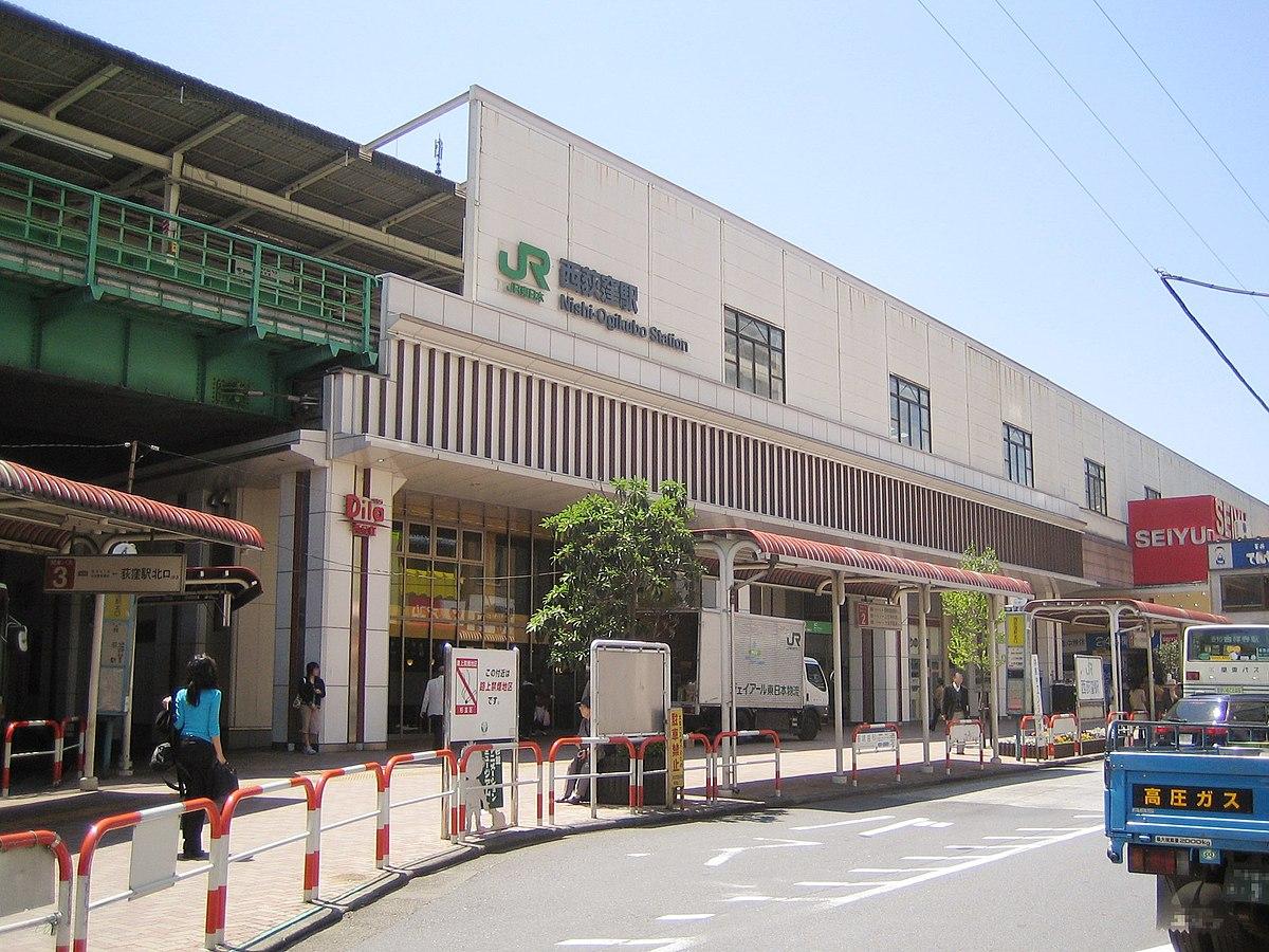 西荻窪駅 - Wikipedia