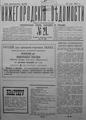 Nngv-1901-21.pdf