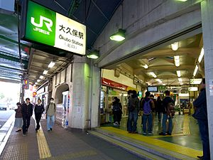 Okubostation-northexit-nov15-2014.jpg