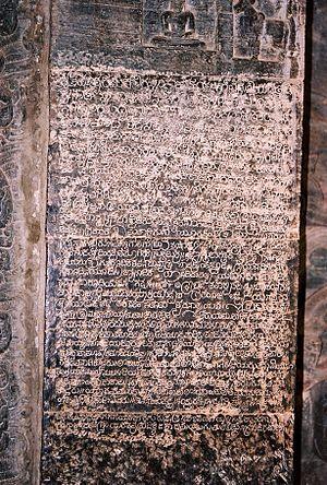 Kalachuris of Kalyani - Old Kannada inscription of Rayamuri Sovideva dated 1172 CE at the Jain temple in Lakkundi, Gadag district, Karnataka state