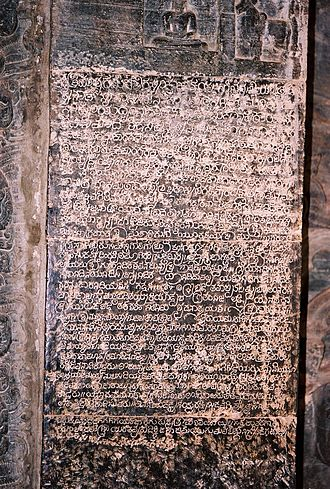 Kalachuris of Kalyani - Old Kannada inscription of Rayamuri Sovideva dated 1172 CE at the Jain temple in Lakkundi, Gadag district, Karnataka state