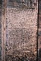 Old Kannada inscription (1172 A.D.) at the Jain temple in Lakkundi.JPG