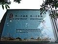 OneWorldOneDreamBeijing2008-2.jpg