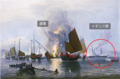 Opium War commented jp.png