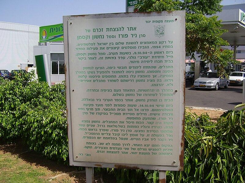 אתר זכרון לניר פורז ונחשון וקסמן ביהוד