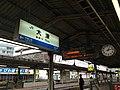 Platform and signage of Otsu Station.JPG