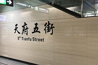 5th Tianfu Street station