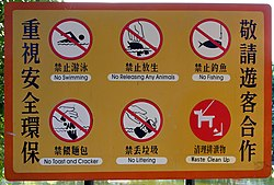 Prohibition sign Taipei amk.jpg
