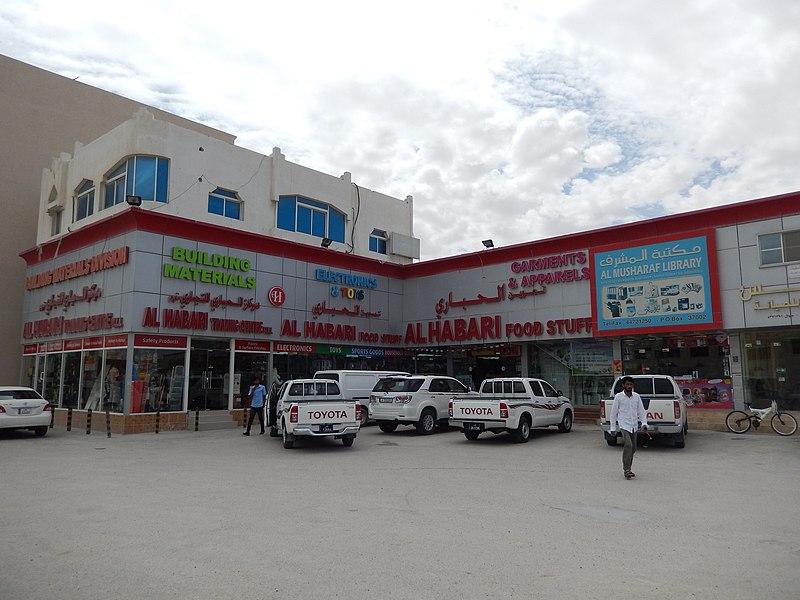 File:Qatar, Al Khor (22), shops.JPG