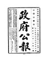 ROC1926-08-01--08-31政府公報3701--3731.pdf