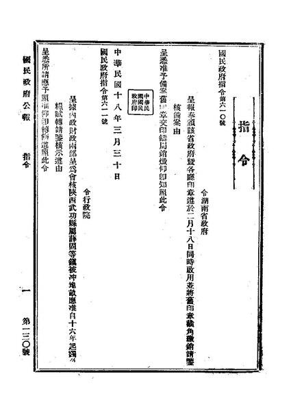 File:ROC1929-04-02國民政府公報130.pdf
