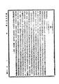 ROC1929-08-07國民政府公報236.pdf