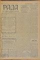 Rada 1908 110.pdf