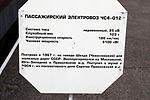 RailwaymuseumSPb-137.jpg