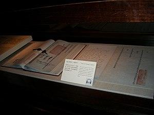 Treaty of Nanking - Image: Replica of Treaty of Nanking