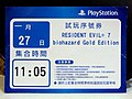 Resident Evil 7 Biohazard Gold Edition trial play ticket from SIET 20180127.jpg