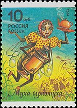 Russia stamp 1993 № 72.jpg