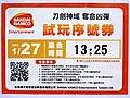 SAO Fatal Bullet trial play ticket from BNET 20180127.jpg