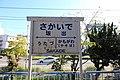 Sakaide Station Sign(Gobusho Park)-02.jpg