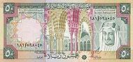 SaudiArabiaP19-50Riyals-AH1379(1976) f.jpg