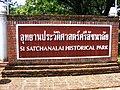 Si Satchanalai historical park 4.jpg