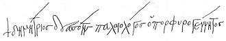 Demetrios Palaiologos - Image: Signature of Demetrios Palaiologos