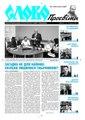 Slovo-06-2011.pdf