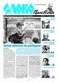 Slovo-35-2011.pdf