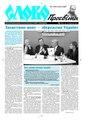 Slovo-38-2012.pdf