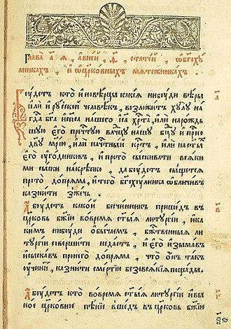 Sobornoye Ulozheniye - First chapter of the code