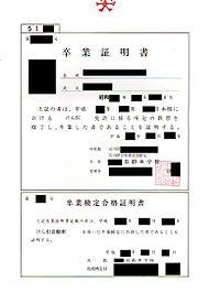 指定自動車教習所の卒業証明書 ... : 中学 証明問題 : 中学