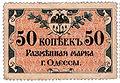 Stamp-moneyOdessa50k.jpg